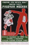 Vintage Russian poster - Workers Gazette newspaper 1925